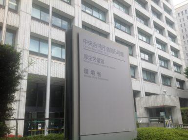 霞が関の厚生労働省