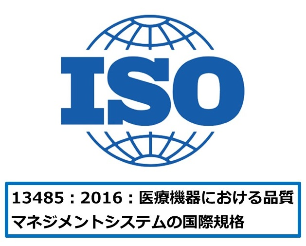 ISO13485:2016