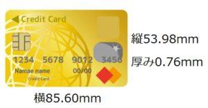 カードサイズの規格