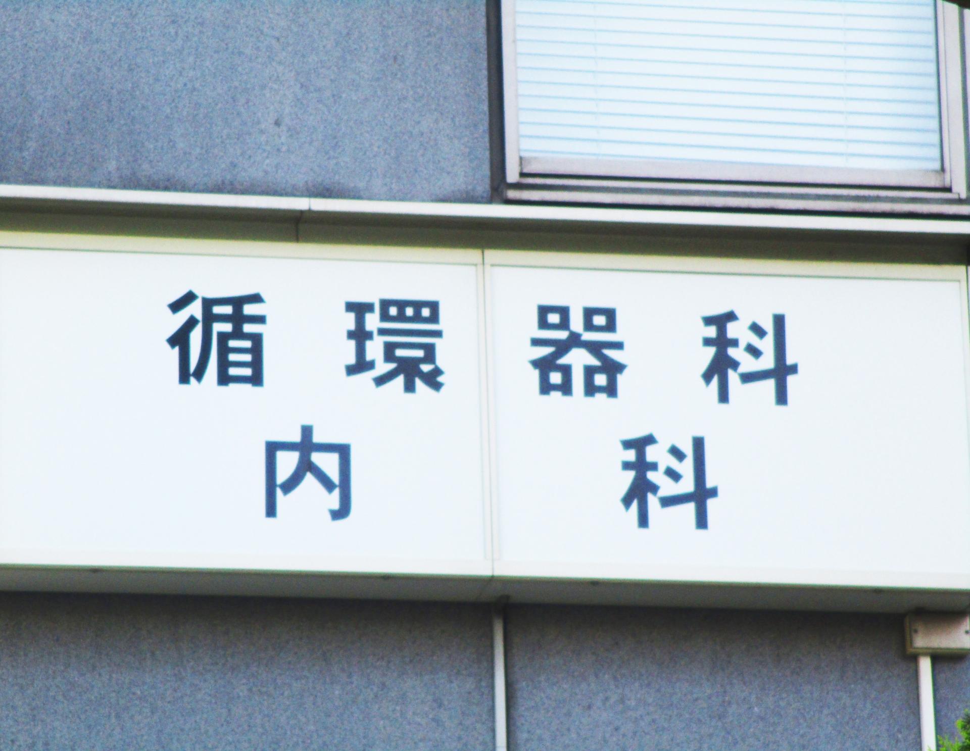 日本の医療