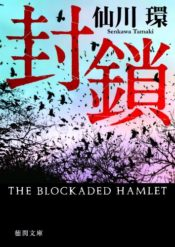 『封鎖』:仙川環