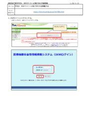 電子添付文書登録方法