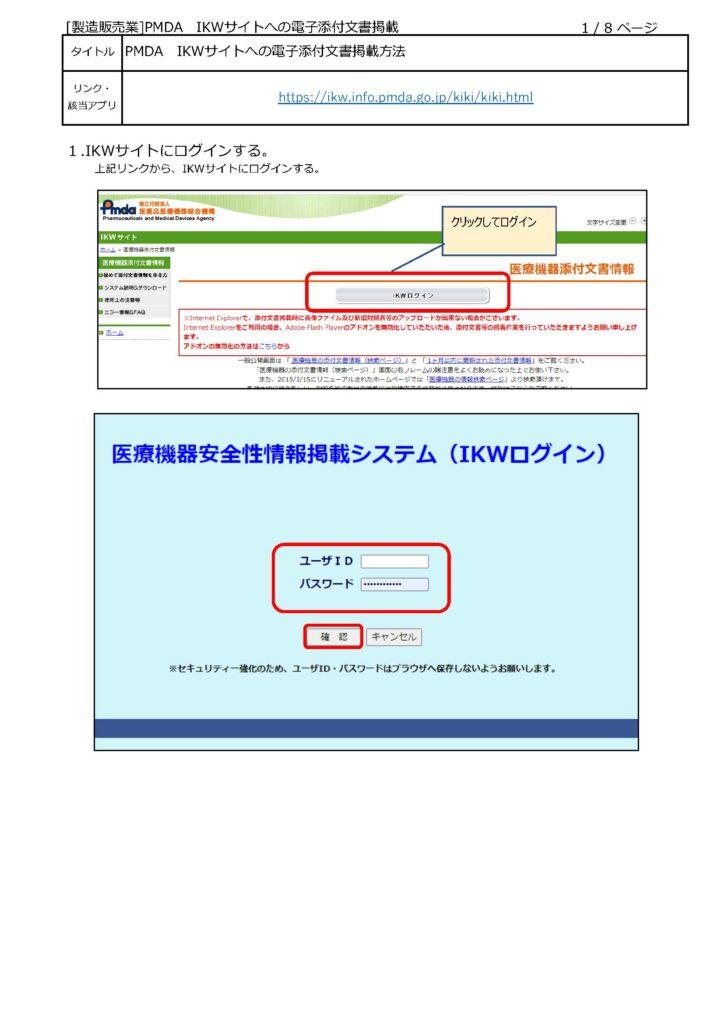 電子添付文書登録方法-1
