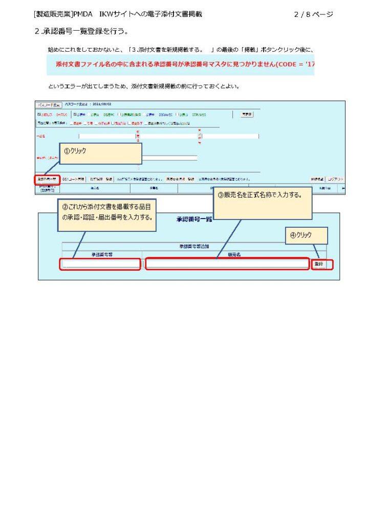 電子添付文書掲載方法-2