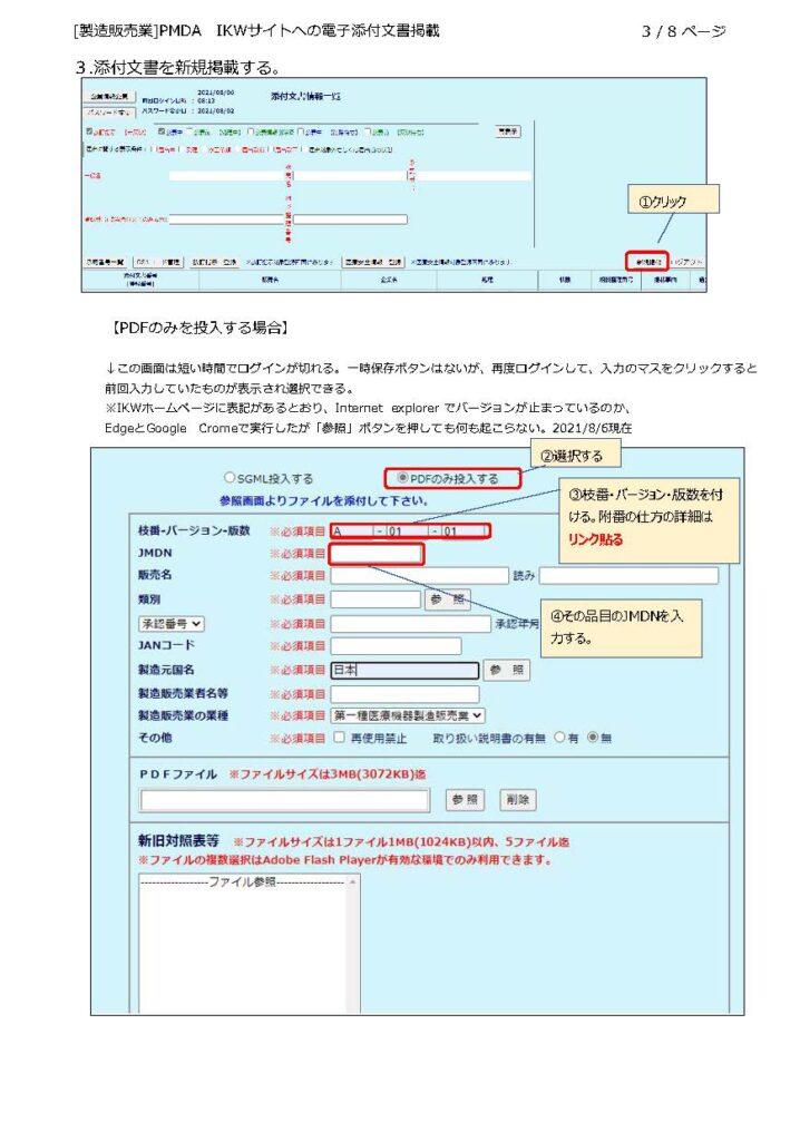 電子添付文書掲載方法-3