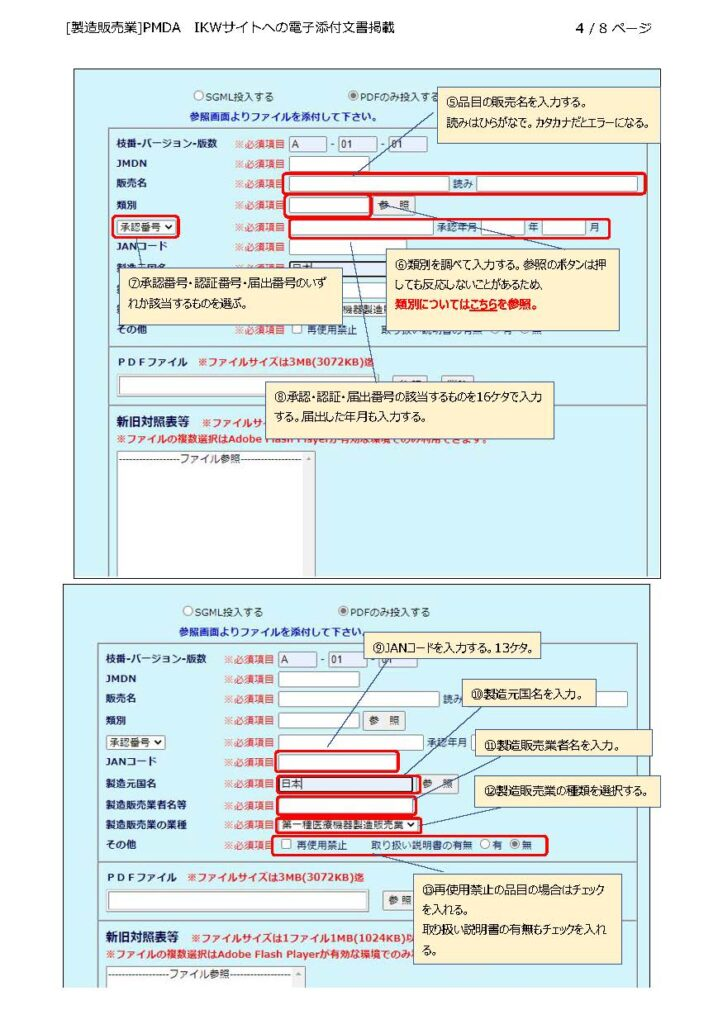 電子添付文書掲載方法-4