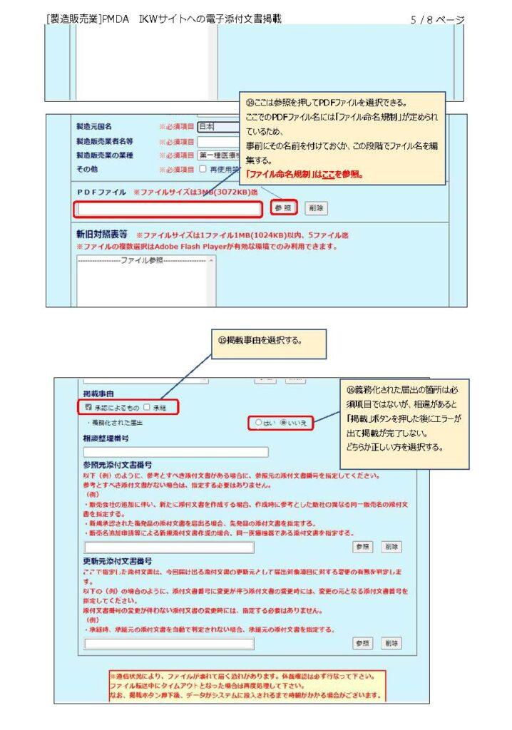 電子添付文書掲載方法-5