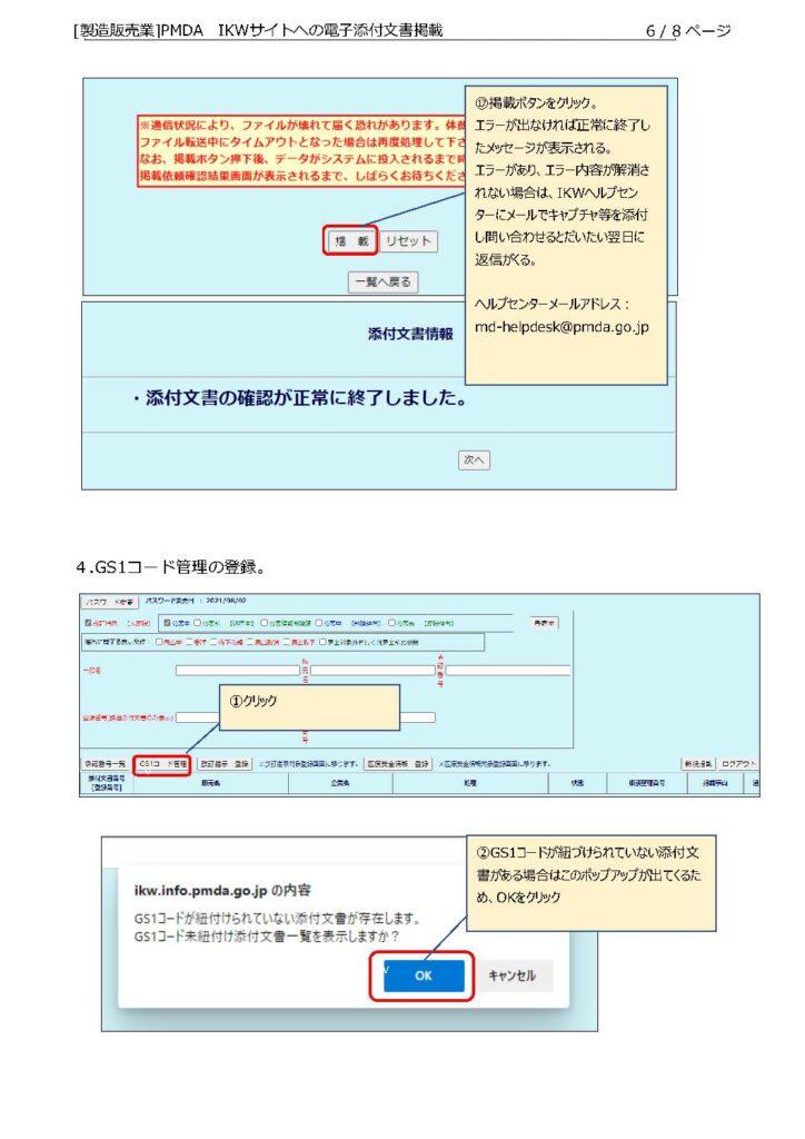 電子添付文書掲載方法-6