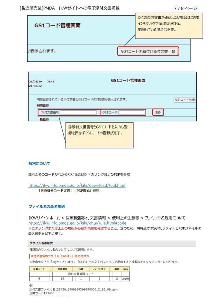 電子添付文書掲載方法-7