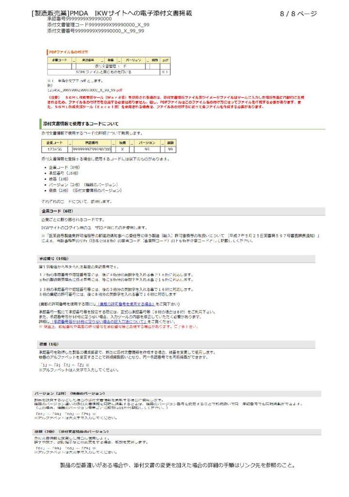 電子添付文書掲載方法-8