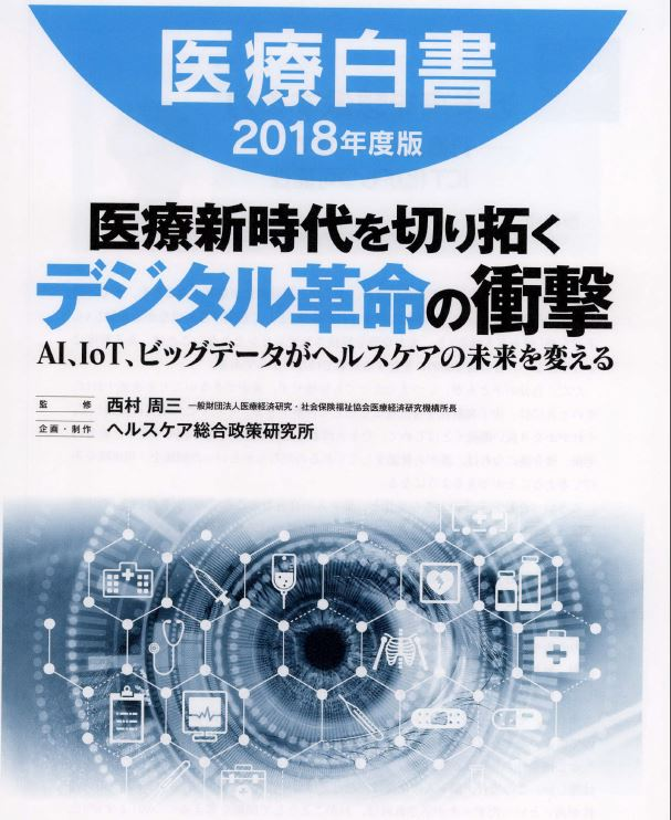 医療白書2018
